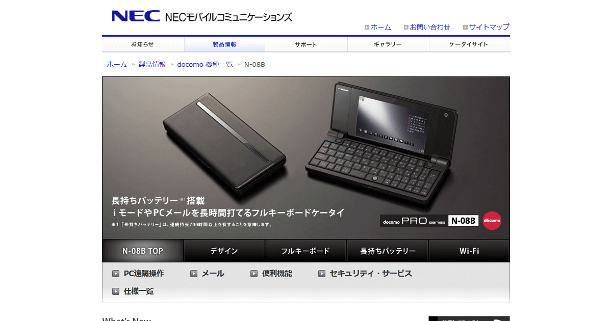 docomo PRO series N-08B 製品サ...